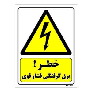 ولتاژ ایمن و جریان ایمن چیست ؟